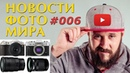 ФОТО НОВОСТИ #6 | Canon RP | Defocus Smoothing | Galaxy s10 | Fuji X-T30 | NIKKOR Z 24-70 f/2.8 S