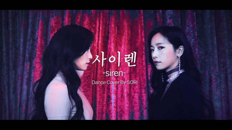 Sunmi (선미) Siren 댄스커버 by Sori [소리]