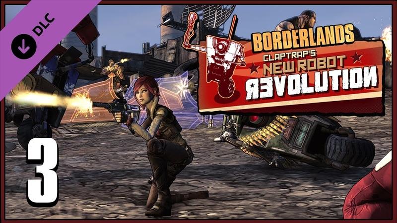 Borderlands DLC 4 ★ 3 Межпланетный Ниндзя Ассассин Железяка