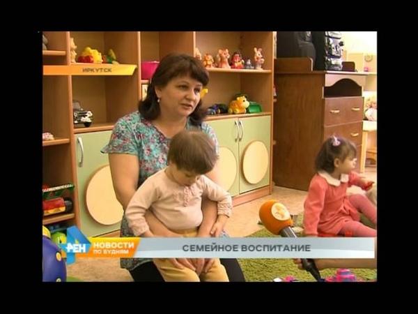 Семейная система воспитания будет внедрена во всех детских соцучреждениях региона