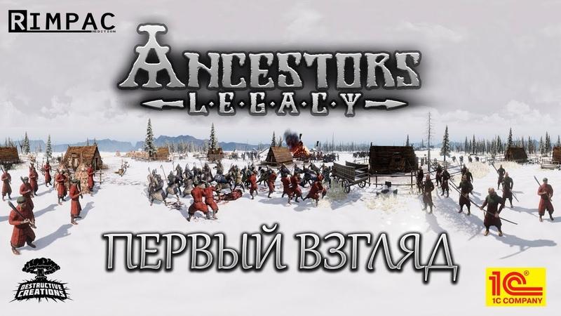 Ancestors Legacy _ 1 _ Первый взгляд _ Режим схватка