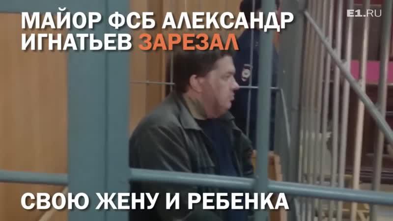 Майор ФСБ из Екатеринбурга зарезал жену и дочь из-за вируса в телефоне