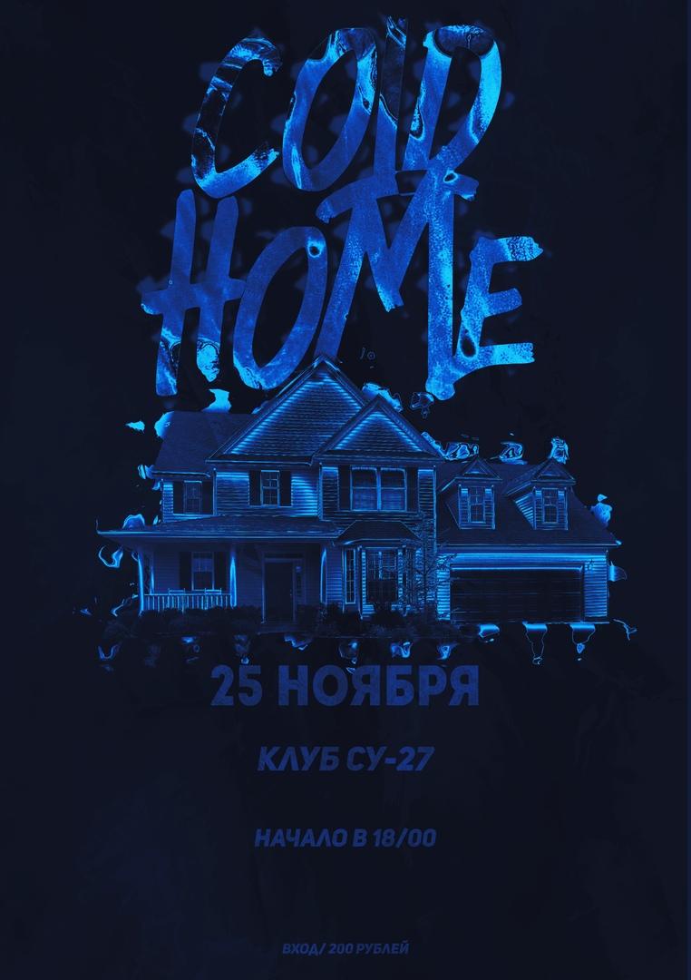 Афиша Краснодар COLD HOME 25/11