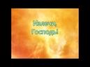 Обнови Господь Ты души моей огонь Песня Молитва