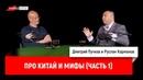 Руслан Карманов про Китай и мифы часть 1