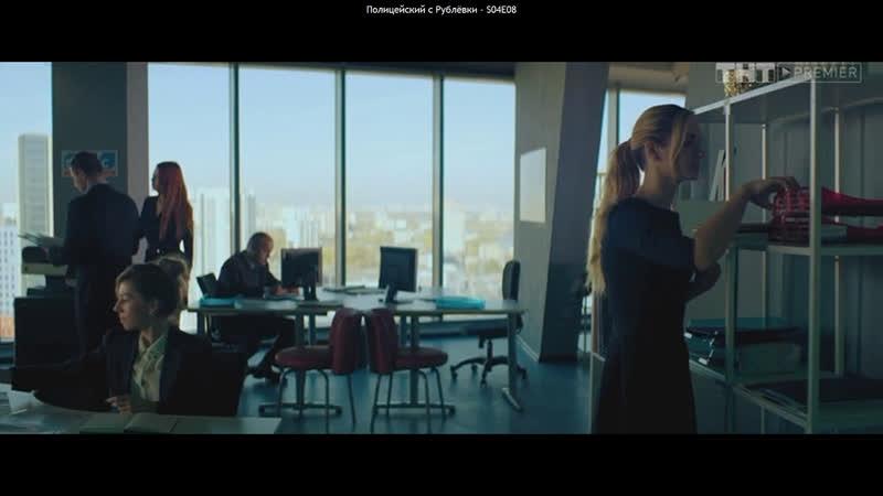 Полицейский с Рублёвки 4 сезон финальная серия, все серии доступны у меня в видеозаписях