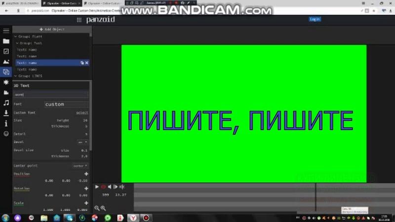 Как создать свой интро на пк [1] [ЭРОНД TV]