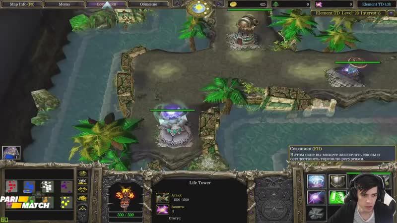 [CeMka7721] АРСЕНИЙ НАГИБАЕТ В ELEMENT TD - Warcraft 3