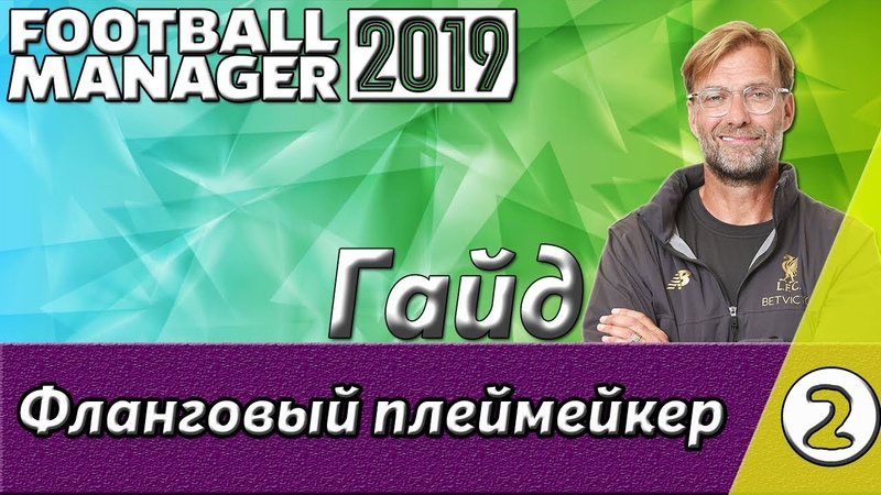 Гайд FOOTBALL MANAGER ► Фланговый плеймейкер