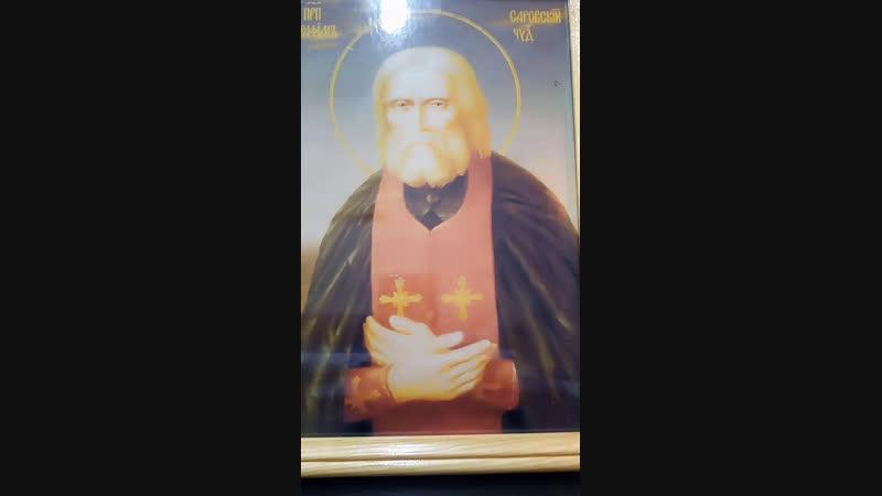 Акафист преподобный Серафиму Саровскому (об укреплении в благодати Божией)