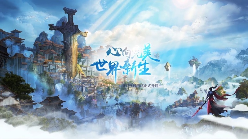Perfect World Mobile Game 完美世界手游 - Last CBT New Graphics Update Gameplay Trailer 17102018