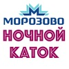 Ночной каток Морозово 15 декабря