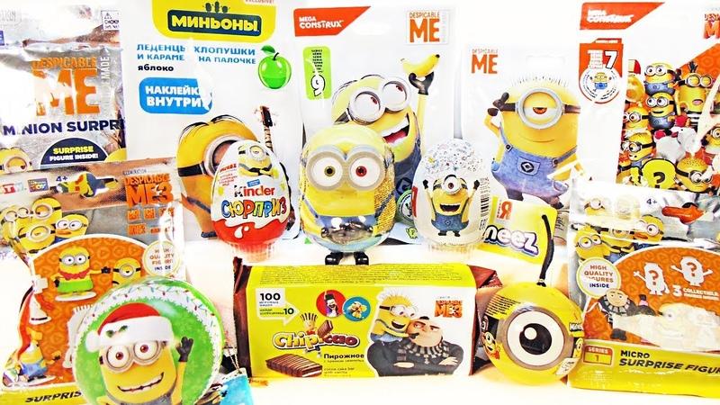 МИНЬОНЫ Mix! СЮРПРИЗЫ,игрушки,классные мультики ГАДКИЙ Я Minions Kinder Surprise eggs unboxing 2018