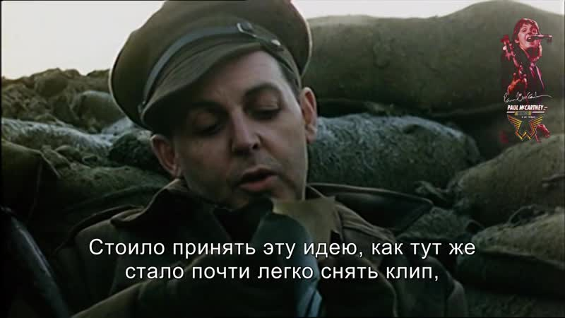 Paul McCartney Pipes Of Peace with Paul's Commentary 1983 The McCartney Years 12 11 2007 Rus Subs
