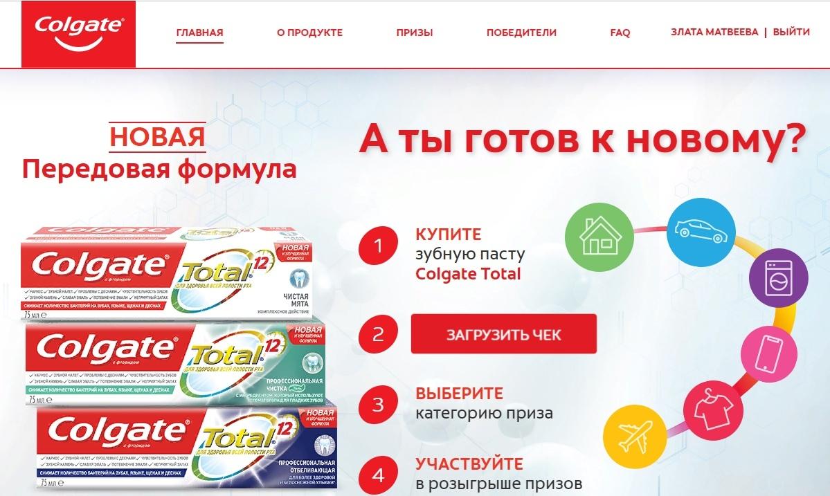 www.colgate-total.ru акция 2019 года