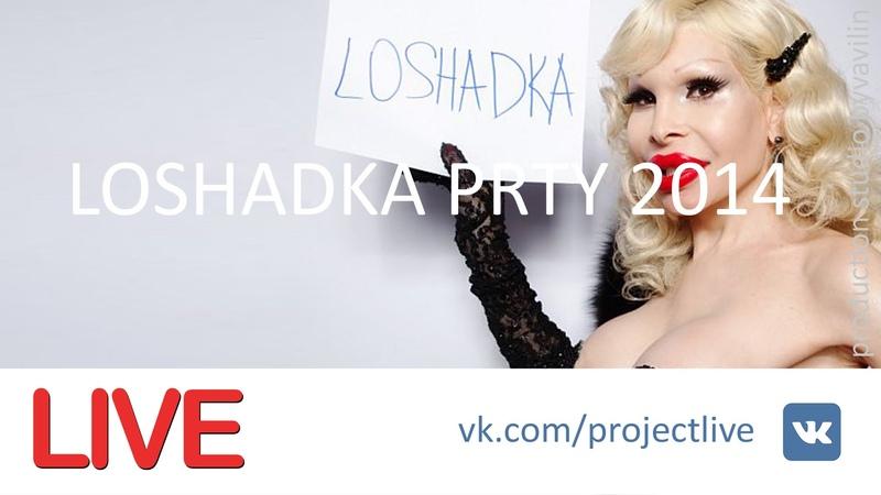 Loshadka prty от byvavilin production (aftermovie original) loshadka prty byvavilin nustation