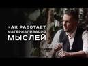 Как работает Материализация Мыслей?/Алексей Похабов/Арканум ТВ/серия 143