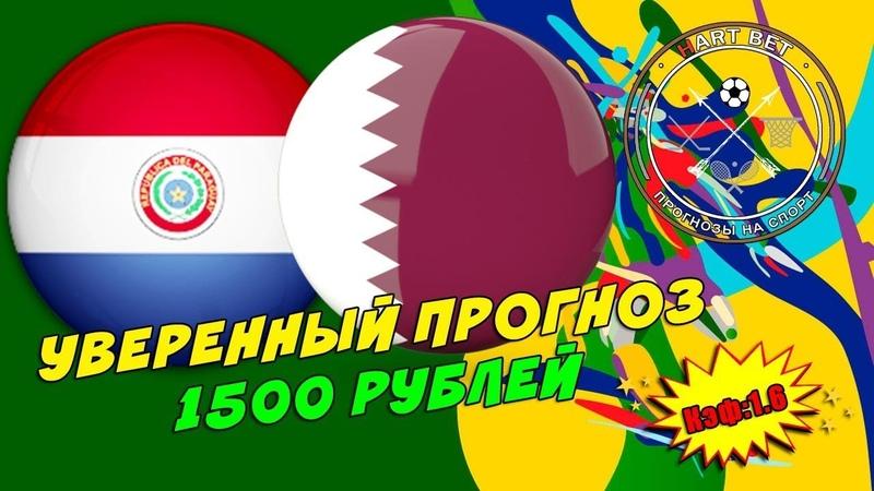 Прогноз на КОПА Америки Парагвай Катар 16 06 19