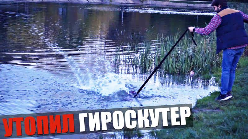 Что будет если утопить гироскутер. Вода попала в гироскутер iBalance WM что делать