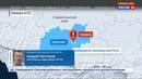 Новости на Россия 24 • Убит боевик, напавший на полицейских под Нальчиком