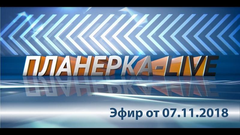 Планерка - live. Эфир от 07.11.18г.