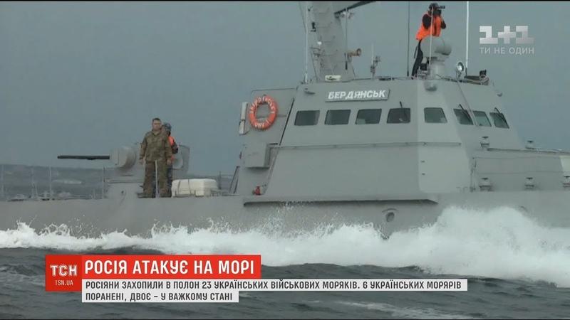Агресія РФ в Азовському морі росіяни захопили в полон 23 українських військових моряків