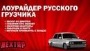Лоурайдер русского грузчика | NEXTRP 2