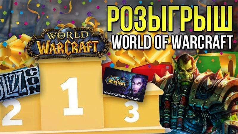 НОВЫЙ РОЗЫГРЫШ World of Warcraft BlizzCon 2018 и карты на 60 дней игры от Летёхи