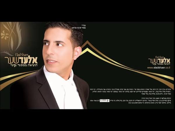 אלעד שער הוציאה ממסגר נפשי | Elad Shaer hoziaa