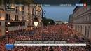 Новости на Россия 24 • В Варшаве десятки тысяч поляков протестуют против судебной реформы