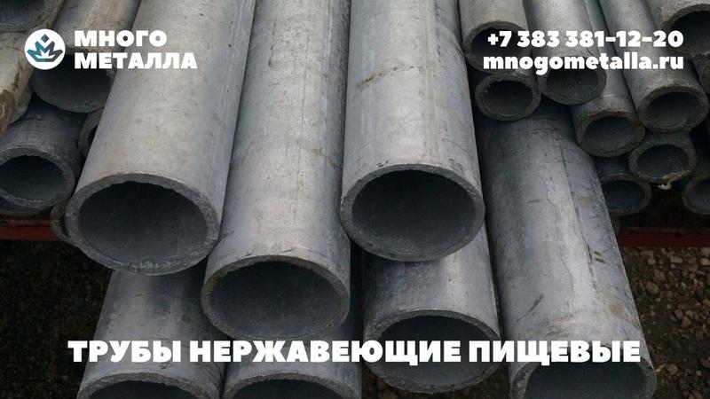 Нержавеющая сталь - доставка по Сибири и Дальнему Востоку