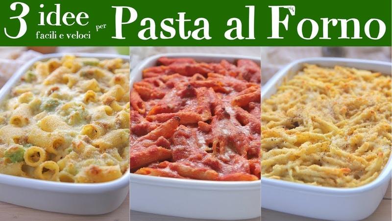 PASTA AL FORNO 3 IDEEE FACILI E VELOCI - Salsiccia e Broccoli - Cacio e Pepe - Arrabbiata
