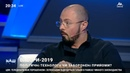 """Раімов У штабі Зеленського досі немає групи яка готує чорнуху"""" НАШ 05 04 19"""