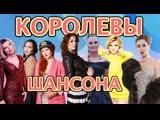 Королевы Шансона ВАЕНГА ВОРОВАЙКИ ГОЛИЦЫНА КРУГ АНДЕРС