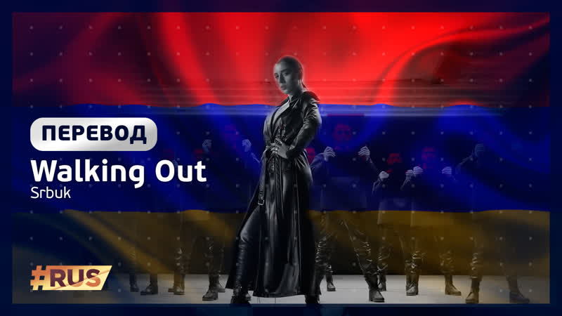 Русские субтитры Srbuk Walking Out Армения Евровидение 2019