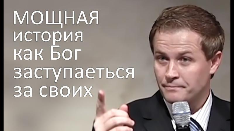 МОЩНАЯ история как Бог заступаеться за своих - Александр Шевченко