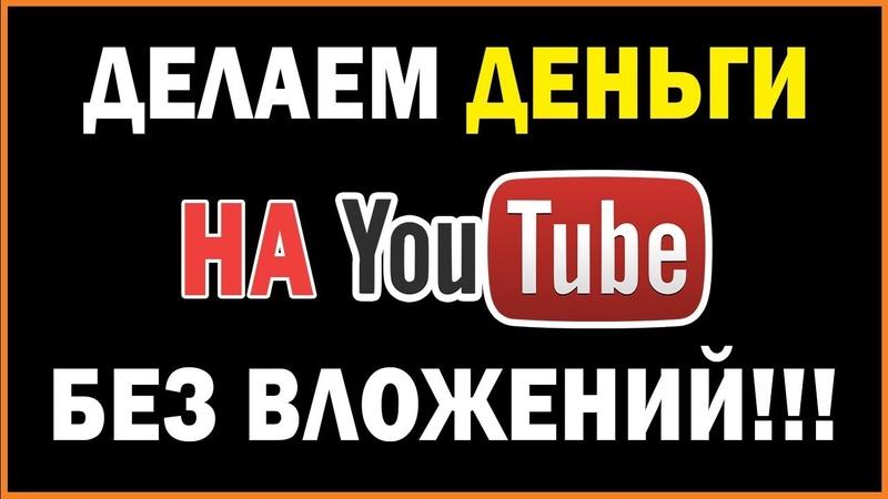 Как Начать Зарабатывать на YouTube? Заработок на Ютубе в интернете 100% Палю реальную тему