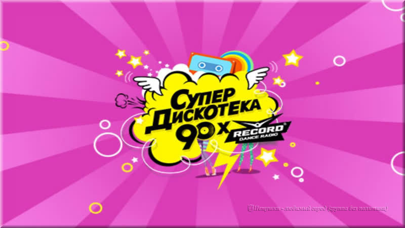 Репортаж Радио Рекорд с Супердискотеки 90-х в Санкт-Петербурге