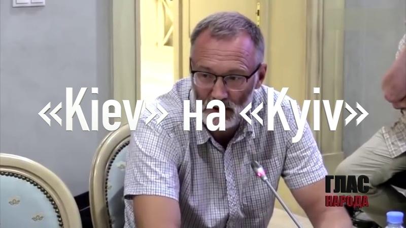 ✔ КЫИИВ Михеев заявил, что языкобесие Киева достигло своего апогея