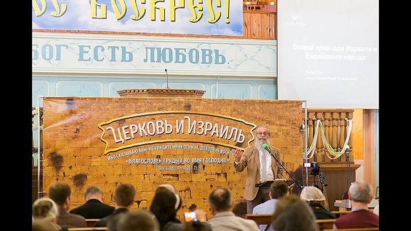 Михаил Цин | 1 сессия конференция Церковь и Израиль