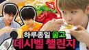 [UNB] *DECIBEL CHALLENGE* if you over 70 decibels.. All the food is OUT!