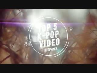 TOP 5 K-POP Video Вторника 8.01.19
