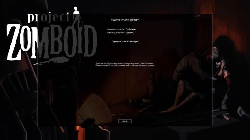 Project Zomboid Остаться в Живых 2!