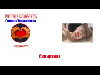 Женская эякуляция. сквиртинг. сквирт. струйный оргазм.