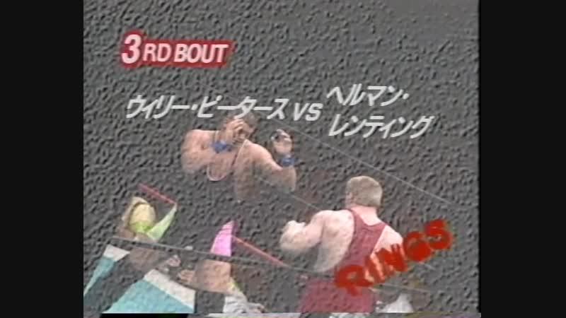 1992.10.29 - Willie Peeters vs. Herman Renting