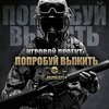 ИгРоВоЙ ПрОеКт ПоПрОбУй ВыЖиТь 18+ HD