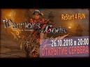 ОТКРЫТИЕ СЕРВЕРА - Warriors of Gods - ReStart 4 FUN