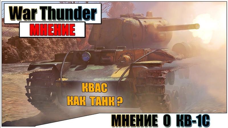 КАРТАВОЕ МНЕНИЕ О КВ 1С В WAR THUNDER