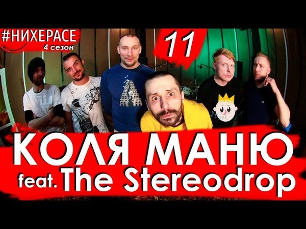 НИХЕРАСЕ Сезон 4 Эпизод 11 Коля Маню The Stereodrop [Тольятти Москва]