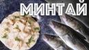 Минтай в сливочном соусе Быстрый рецепт Вкусная рыба